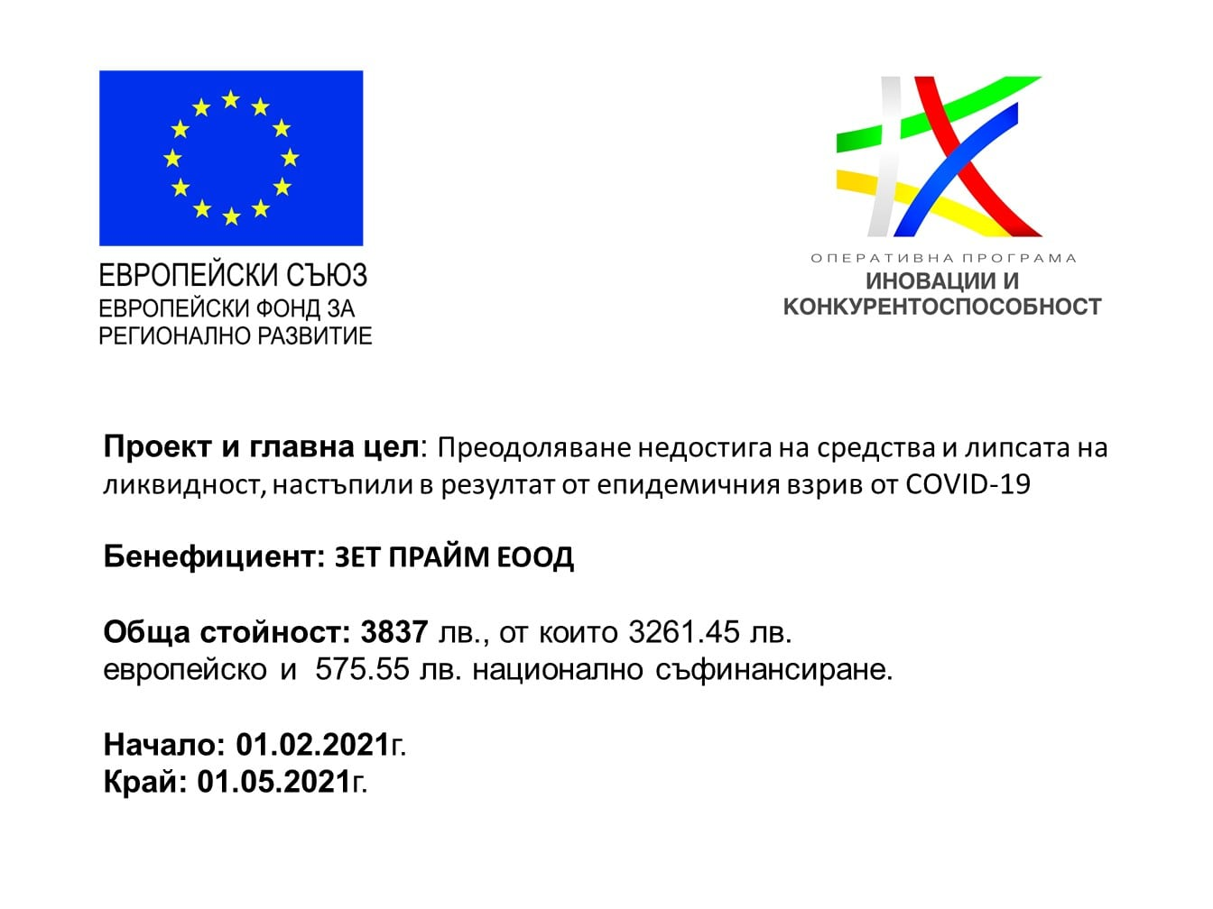 European-project-approved